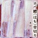 鱧 骨切り はも 約1キロ 5〜9枚入りサイズ フィーレ 骨切り加工済み ハモ 歯魚 ...