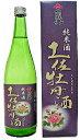★「土佐牡丹酒」純米酒(720ML/四合瓶)◆(司牡丹酒造・佐川町)★[sake]クール便限定・未成年の方はお買い物できません※この商品はお酒以外の商品と同梱できないことがあります【Cool delivery】