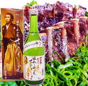 龍馬からの贈り物(Aセット・土佐の純米酒とかつおのタタキ) 土佐の高知の醍醐味を産地直送 送料無料