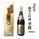 ★純米大吟醸酒「華麗」★[sake]クール便限定・未成年の方はお買い物できません