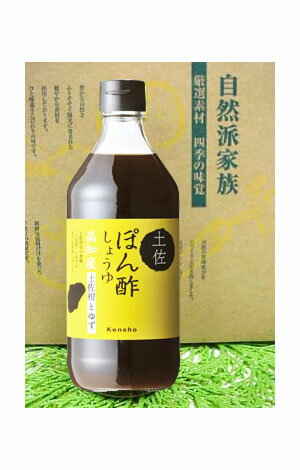"★-free Ponzu soy sauce ""Tosa pop"" (originally, Pingtung of yuzu and Ponzu sauce) genuine from ★ ( KNS) Citron ball squeezed yuzu juice use"
