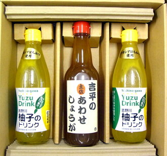 ★ see together ginger ' and yuzu drink x 2 (gift BOX containing ) set ★