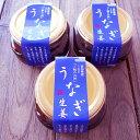 うなぎ生姜 80g×3個セット 高知産鰻と高知産黄金生姜使用 ご飯のお供、酒の肴に ...