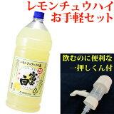富士白レモンチュウハイの素 PET4L お手軽セット サワー