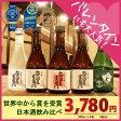 【人気の日本酒飲み比べセット】 酒蔵・中野BCの世界から賞を受賞する飲み比べ【日本酒 バレンタイン お酒 ギフト 飲み比べ セット 5本 300ml】