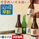 酒蔵・中野BCの日本酒特集はコチラ→日本酒の相棒と言えばお猪口。そんな概念を覆す日本酒の楽しみ方で受賞!! 「ワイングラスでおいしい日本酒アワード」は「日本酒を世界に」を推進すべく、ワイングラスで日本酒を飲むスタイルを広く提案するコンテスト。そのコンテストにて金賞を受賞しました。 1.純米吟醸 紀伊国屋文左衛門 柔らかなふくらみとキレのある飲み口、お米の旨みを引き出した味わいです。 ワイングラスでおいしい日本酒アワード2020 金賞受賞 2.吟醸 紀伊国屋文左衛門 吟醸酒らしい爽やかで淡い吟醸香と、すっきりと軽快な味わいに仕上げております。 3.純米酒 紀伊国屋文左衛門 どっしりとした米の旨味と甘味がある、やさしい味わいの純米酒です。 4.純米生貯蔵酒 紀伊国屋文左衛門 香り華やかで、ロックで飲めるスッキリとしたのど越しです。 5.長久 生貯蔵酒 淡く爽やかな吟醸香と料理に合うお酒で、度数を14度と低めに仕上げております。 【成分値】 ■純米吟醸 紀伊国屋文左衛門 原材料:米(国産)、米こうじ(国産米) アルコール度数:16度 日本酒度:+3 酸度/アミノ酸度:1.3/1.4 ■吟醸 紀伊国屋文左衛門 原材料:米(国産)、米こうじ(国産米)、醸造アルコール アルコール度数:15度 日本酒度:+2 酸度/アミノ酸度:1.4/1.3 ■純米酒 紀伊国屋文左衛門 原材料:米(国産)、米こうじ(国産米) アルコール度数:15度 日本酒度:+3 酸度/アミノ酸度:1.3/1.3 ■純米生貯蔵酒 紀伊国屋文左衛門 原材料:米(国産)、米こうじ(国産米) アルコール度数:15度 日本酒度:+4 酸度/アミノ酸度:1.3/1.4 ■長久 生貯蔵酒 原材料:米(国産)、米こうじ(国産米)、醸造アルコール アルコール度数:14度 日本酒度:+3 酸度/アミノ酸度:1.2/1.1 旨味とキレのある酒造りお酒から誘われる飲みやすさ 酒蔵・中野BCは本州最南端の地、和歌山県に位置します。 和歌山県の温暖な気候は海・山の幸をふくよかな実りへと育み、旨味のある豊かな味わいの食が多くあります。 私たちが目指すのは「究極の食中酒」。 食事の中の日本酒がベースだという思いを持ちながら、和歌山の食に合う「米の旨味」と「後味のキレイなお酒」を造ります。 旨味とキレのバランスが良いお酒は、結果的に飲みやすい日本酒、初めての方でも楽しめる日本酒として評価されるようになりました。 モンドセレクション、ロンドン酒チャレンジ、全米日本酒歓評会、ワイングラスで日本酒を楽しむコンテストでも最高金賞を受賞。 海外でも非常にフルーティーな日本酒だ、と高評価を頂き、飲食店様や日本酒専門店等、飲める場所が拡大中。香り・口当たりがまろやかな点を評価いただいております。 お祝いや内祝いのお酒、お返しギフトにも! オリジナルボックス入り、特別日本酒飲み比べセット[送料無料] ●美味しいお酒で素敵な縁を醸(かも)す日本酒セット 和醸良酒(わじょうりょうしゅ)という言葉をご存知ですか?良い酒は良い和を醸すという日本酒好きには堪らない言葉! 酒蔵・中野BCで醸された「和醸良酒」な日本酒セットは、和歌山の温暖な気候が育んだふくよかな味わいの海・山の幸に合うようにと仕上げられ「ほんのりとしたお米の旨味とキレ(辛み)のバランスが良い」と評価を頂きます。 小瓶ミニボトルが5本で飲み比べが楽しいセットにしました! 包装紙でラッピングも受付中!ギフトやプレゼント、お持たせにも喜ばれているセットです! ■商品ラインナップ(300ml×5本) 〇紀伊国屋文左衛門 純米吟醸:飲みやすい旨みと酸味のある優しい味わい 吟醸:香り系のすっきりとした味わい 純米酒:米の旨みと甘味がある、やさしい味わいの純米酒 純米生貯蔵酒:旨味と酸のバランスが良く、ロックも合う酒 〇長久 生貯蔵酒:度数を低めにし、料理と合わせて飲みたい酒 旨味とキレを惹きだした酒造り モンドセレクション、ロンドン酒チャレンジ、全米日本酒歓評会、ワイングラスで日本酒を楽しむコンテストでも最高金賞を受賞する酒蔵・中野BCは本州最南端の地、和歌山県に位置します。 和歌山県の温暖な気候に育まれた旨味のある豊かな味わいの食に合うように旨味とキレを惹きだした酒造りを行います。 海外でも非常にフルーティーな日本酒だ、と高評価を頂き、飲食店様や日本酒専門店等、飲める場所が拡大中。香り・口当たりがまろやかな点を評価いただいております。 ※帯包装をお承り致します 保存方法 開栓後は必ず冷蔵庫に入れてなるべく早くお飲み下さい。 製造元 中野BC株式会社 和歌山県海南市藤白758-45 こんなギフトにも喜ばれています! お中元 御中元 お盆 お礼 敬老の日 ハロウィン クリスマス