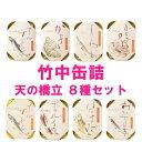竹中缶詰 天の橋立 食べ比べ 8種 各1缶セット (オイルサーディン ほたるいか かきなど)