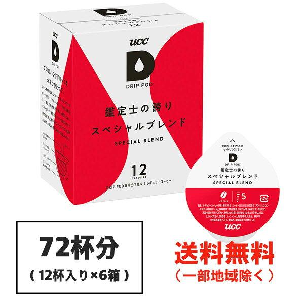 UCCドリップポッドDRIPPODコーヒーカプセル鑑定士の誇りスペシャルブレンド12杯入り×6箱セット(合計72杯分)(北海道・
