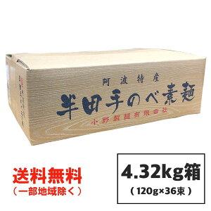 半田そうめん (手のべ) 4.32kg (120g×36束) 小野製麺(のし ギフト可)TK-43 徳島より発送 手延べ 素麺