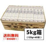 半田そうめん (手のべ) 5kg(125g×40束) 竹田製麺(のし ギフト可)徳島より発送 手延べ 素麺