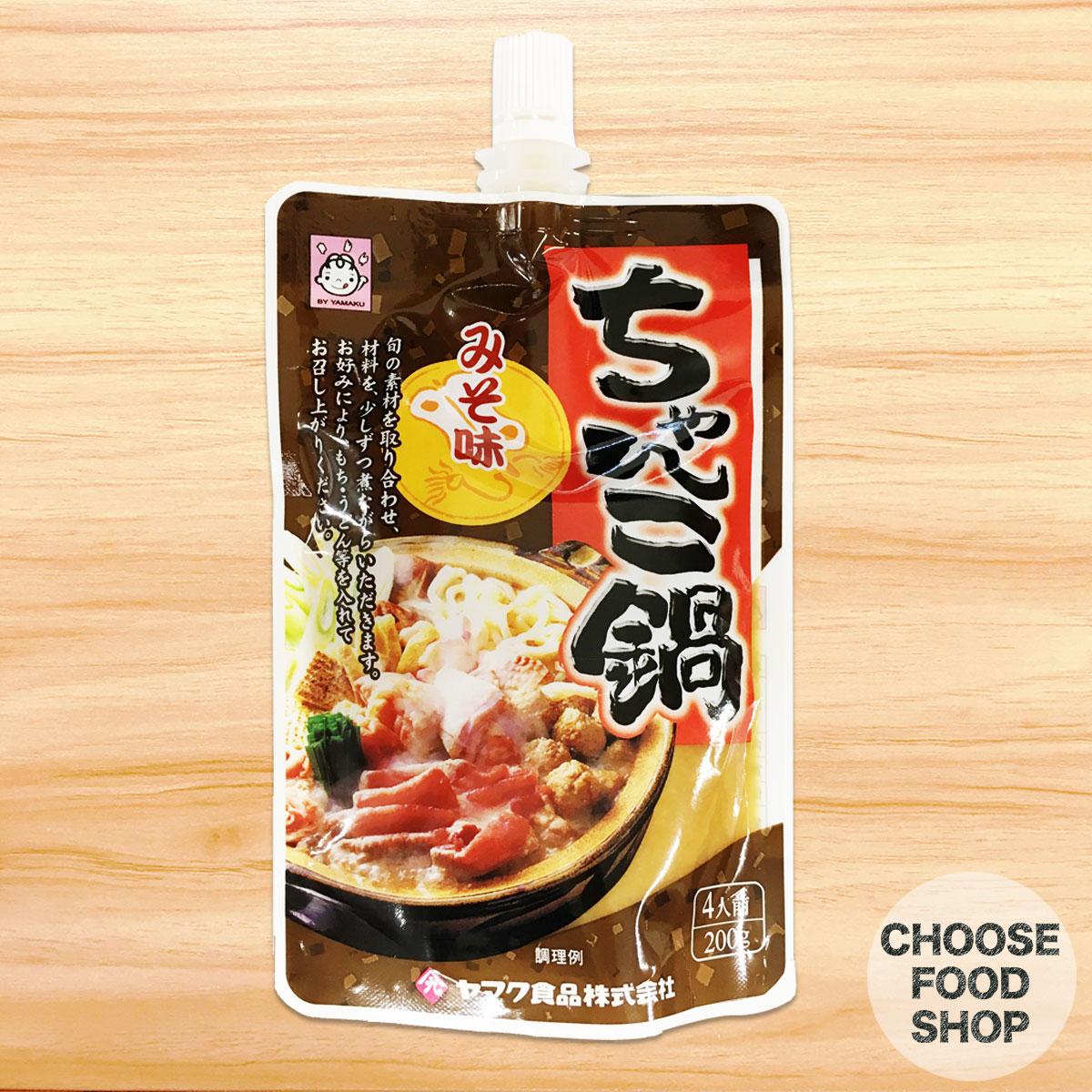 【5点購入で送料無料】ちゃんこ鍋の素 みそ味 濃縮タイプ 200g 4人前×1袋 ヤマク食品