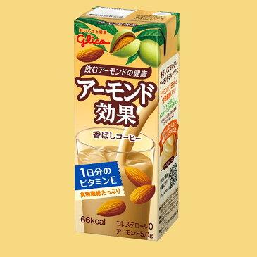 【2点購入で送料無料】 江崎グリコ アーモンド効果 香ばしコーヒー 200ml紙パック 12本入