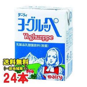 南日本酪農協同 デーリィ ヨーグルッペ 200ml×24本入 送料無料(北海道・東北・沖縄除く)