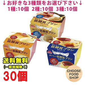 森永乳業 おいしい低糖質プリン 75g 30個(10個×3セット) 3種から選べる (カスタード・チーズケーキ・キャラメル 組合わせ自由)【要冷蔵】