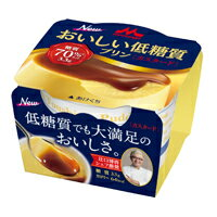 【送料無料・1ケース】おいしい低糖質プリン カスタード 75g x10個×1ケース【要冷蔵】