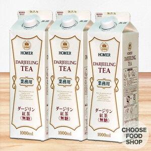 ホーマー 紅茶 ダージリン 1000ml紙パック×12本入 送料無料(北海道・東北・沖縄除く)
