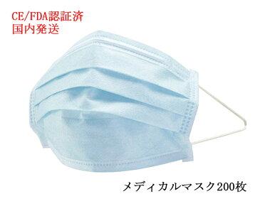 【送料無料在庫あり】CE/FDA認証済 メディカルマスク mask 200枚セット  3層構造 不織布 使い捨て マスク 50枚/箱×4箱 ウイルス対策 粉症対策