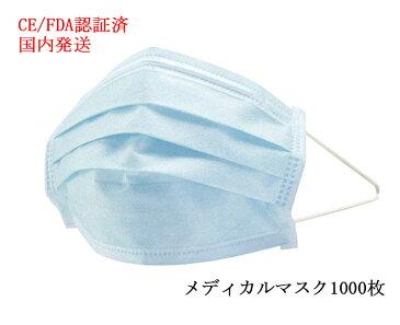 【送料無料在庫あり】CE/FDA認証済 メディカルマスク mask 1000枚セット  3層構造 不織布 使い捨て マスク 50枚/箱×20箱 ウイルス対策 粉症対策