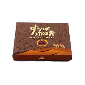 【すなば珈琲クランチ 20個入】鳥取 砂丘 すなば スタバ コーヒー お土産 贈り物 ギフト お返し お礼 チョコ クランチ