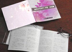 CDなどの差込印刷物!オフセット印刷でオリジナルCDの顔が作れます【送料無料】CDブックレット...