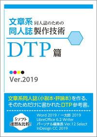 DTP篇表紙