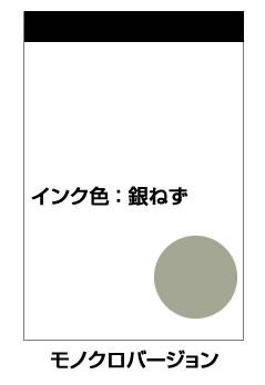 【ノベルティ】【オリジナル印刷】クロス巻きメモ帳 モノクロver. 120冊 (オフィス用品 事務用品 文具品 誕生日 プレゼント 記念品 販促品 名入れ)