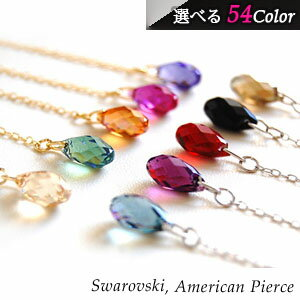 Available in 54 colors! Swarovski American earrings women's earrings earrings drop drop Swarovski chain gadgets accessory Gift Giveaway fs3gm