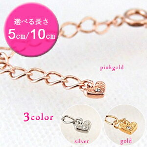 Adjustable chain heart fs3gm