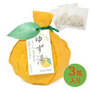 柚子100%・ゆず湯 3包セット
