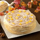 バレンタイン 2021 スイーツ ギフト アイス モンブラン ミルクレープ バースデーケーキ 誕生日ケーキ 手作り 誕生日 もっちり食感の手作りミルクレープ 季節限定(モンブラン)1ホール