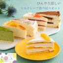 ミルクレープ・プレーン(6号ホールケーキ)