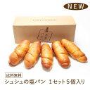 【新発売・送料無料】シュシュの塩パン シュシュズベーカリー 1セット5コ入 (1個 73g×5コ)