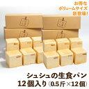 シュシュズベーカリー シュシュの生食パン 12コ入 (0.5斤(9.5cm×9.5cm)×12コ)