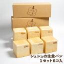 シュシュズベーカリー シュシュの生食パン 1セット6コ入 (0.5斤(9.5cm×9.5cm)×6コ