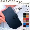 Galaxy S6 edge SC-04G SCV31 ケース カバー...