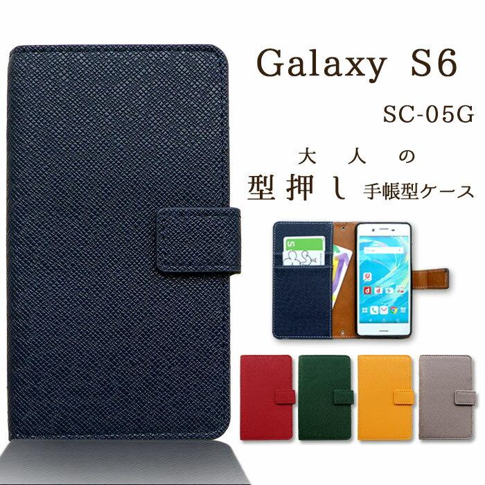 GALAXY S6 SC-05G ケース カバー 手帳 手帳型 ギャラクシー SC05G docomo 大人の 型押し 手帳型ケース 手帳型カバー
