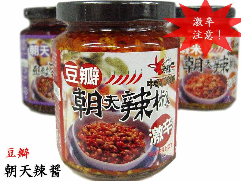 中華調味料, 辣油・ラー油  240g 1