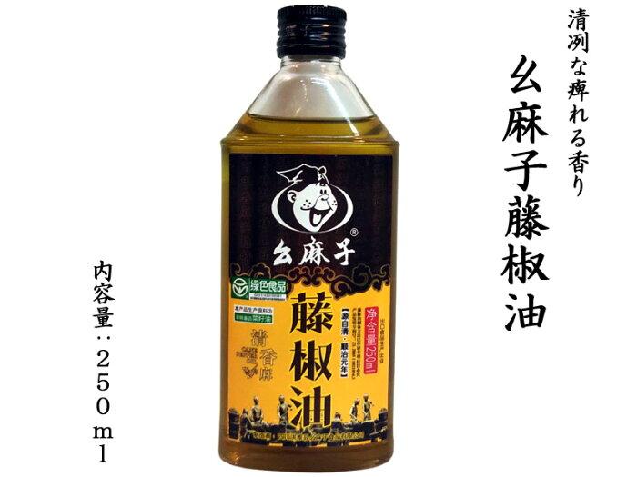 幺麻子藤椒油 (青山椒油)タンジャオユ 250m