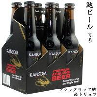クラフトビール鮑ビール(ブラックリップ&トリュフ)黒ビール6本パック