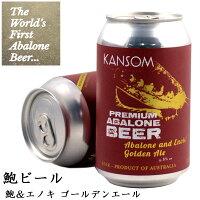 クラフトビール鮑ビールゴールデンエール(鮑&エノキ茸)