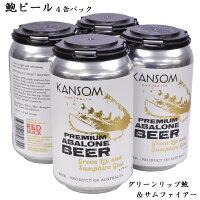 クラフトビール鮑ビール(グリーンリップ&サムファイア)4缶パック