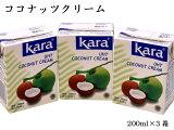 ココナッツクリーム 200ml×3ケ
