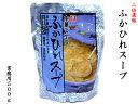 ふかひれスープ(2倍濃縮)業務用500g(6〜7人前)リケン