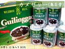 大人気の香港スィーツ!カメゼリー亀苓膏(12缶入)BOX