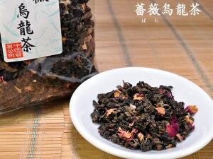 【茗茶苑オリジナルブレンドティー】薔薇烏龍茶100g