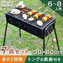 【送料無料】 バーベキューコンロ 7点セット 6〜8人用 60cm 高...