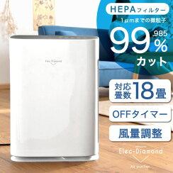 空気清浄機HEPAフィルターPM2.5対応