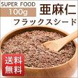 【送料無料】亜麻仁 フラックスシード 100g