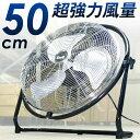 ■送料無料■ 超 ハイパワー 扇風機 大型 50cm 業務用...