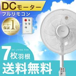 【送料無料】7枚羽根DCモーター扇風機おしゃれ静音静かリモコン式タイマー4段階風量調節節電ファン省エネ1年保証首振りエコリモコンリモコン付きdc30cmリビングリビング扇風機7枚羽サーキュレーター